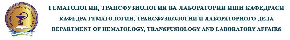 Гематология, трансфузиология ва лаборатория иши кафедраси